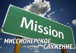 _mission