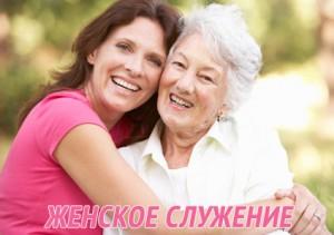 _women